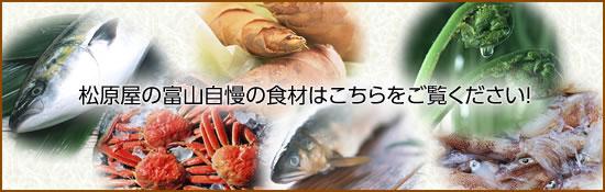 松原屋の富山自慢の食材はこちらをご覧ください!