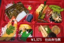 ¥1,575 仕出弁当例