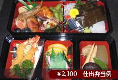 ¥2,100 仕出弁当例