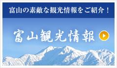 富山観光情報